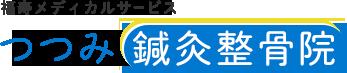 つつみ鍼灸整骨院_〒963-0205 福島県郡山市堤3丁目156_024-962-7377