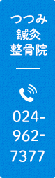 Tel.024-962-7377
